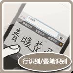 行识别/叠字识别技术