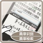 篇章识别/篇章检索技术