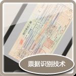 票据识别技术