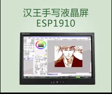 汉王手写液晶屏ESP1910