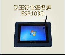 汉王签名屏ESP1030