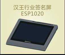 汉王签名屏ESP1020