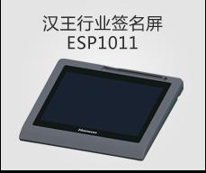 汉王签名屏ESP1011