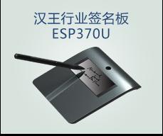 汉王签名数位板ESP370U