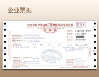 企业票据单据表格档案识别管理系统方案
