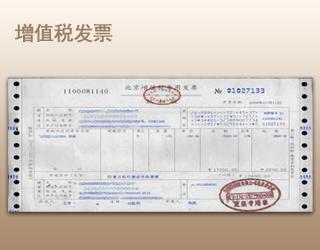 汉王OCR增值税发票自动录入系统方案