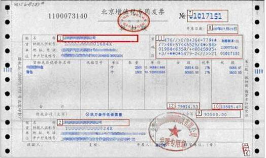 增值税发票图片图片