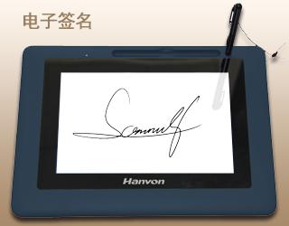 无纸化电子工单解决方案----电子签名