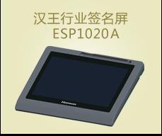 汉王签名屏ESP1020A