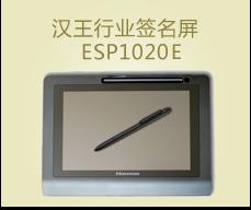 汉王签名屏ESP1020E
