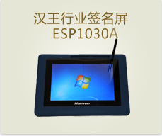 汉王签名屏ESP1030A