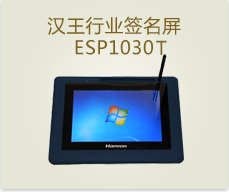 汉王签名屏ESP1030T