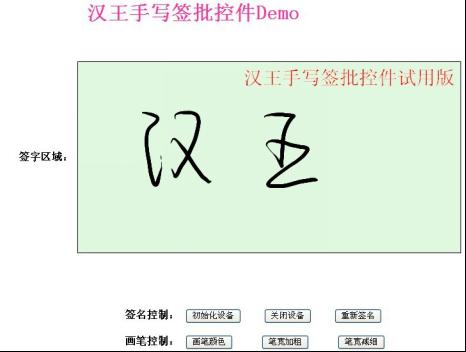 汉王手写签批控件介绍