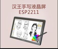 汉王电容电磁双触控手写液晶屏ESP2211