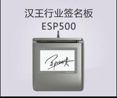 汉王签名数位板ESP500