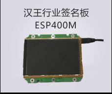 汉王签名数位板ESP400M
