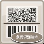 Hanvon bar-code recognition technology