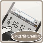 行识别/叠写/自由写